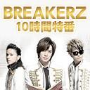 BREAKERZ デビュー10周年記念10時間特番