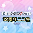 アイドルマスター 12周年記念ニコ生
