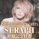 Shinya(DIR EN GREY)ソロプロジェクト【SERAPH】始動記念特番