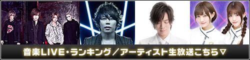 音楽PVランキング/アーティスト生放送はココ! ニコニコチャンネル music