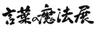 スタジオジブリ鈴木敏夫 言葉の魔法展