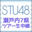 STU48 初のライブツアーを独占生中継