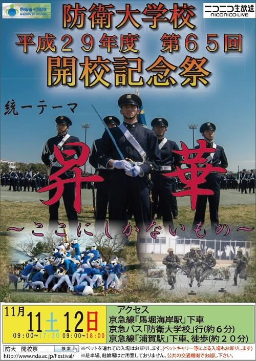 防衛大2017ポスター