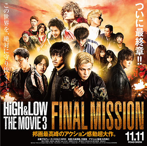 DOWNLOAD FILM HiGH & LOW THE MOVIE 3 : FINAL MISSION (2017 ...