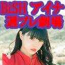 アイナ・ジ・エンド from BiSH アコースティックソロLIVE