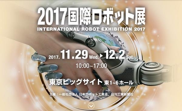robot2017