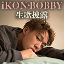 BOBBY(from iKON)ソロアルバム「LOVE AND FALL」リリース特番