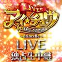 【ネット独占放送】アイ★チュウ「LIVE!! アイ★チュウ The Stage ~étincelle~」