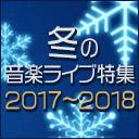 冬の音楽ライブ特集