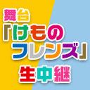 舞台「けものフレンズ」千秋楽公演
