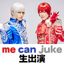 """me can juke""「FIRE or ICE」発売記念特番"