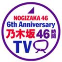 乃木坂46時間TV 高画質生放送