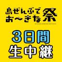第10回「島ぜんぶでおーきな祭 沖縄国際映画祭」