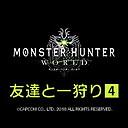 【モンスターハンター:ワールド】友達と一狩り