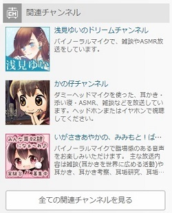 ASMR_CH