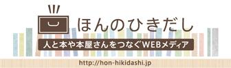 honnohikidashi