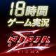 Video search by keyword 冬 - ゲーム『NINJA GAIDEN Σ』18時間ぶっ通し!全クリアまで終わらない生放送!