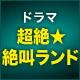キーワードで動画検索 ケーキ - SUPER☆GiRLS主演アクションホラードラマ「超絶☆絶叫ランド」48時間一挙放送
