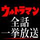 Video search by keyword ウルトラマン - 『ウルトラマン』全39話 一挙上映