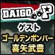 Video search by keyword mb - 喜矢武豊(ゴールデンボンバー)友情出演~DAIGO P~DAIGOがアナタのおもちゃ!!!~