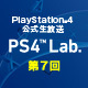 キーワードで動画検索 鬼斬 - 【PS4 Lab. 】PS4™公式生放送 第7回★龍が如く 維新!