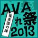 キーワードで動画検索 よっぴ - 【FPSプレイヤー必見】「AVA」日本No.1クラン決勝戦・徹底解剖