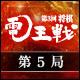 Video search by keyword 安 - 第3回 将棋電王戦 第5局 屋敷伸之九段 vs ponanza