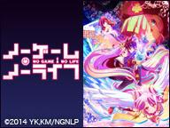 【Blu-ray BOX発売記念】「ノーゲーム・ノーライフ」全12話一挙放送