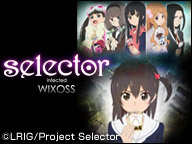selector infected WIXOSS 一挙