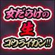 キーワードで動画検索 c/ - 衝撃ゴウライガン!!1話-10話一挙放送+スペシャルトーク生番組「女だらけの生ゴウライガン!!」