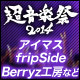 Video search by keyword 我那覇響 - 【アイマス、fripSide、Berryz工房など出演】超音楽祭2014@ニコニコ超会議3[DAY2]