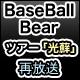 キーワードで動画検索 ぼくらの 07 - Base Ball Bear Tour「光蘚」追加公演 @渋谷CLUB QUATTRO ライブ生中継【再】
