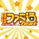 キーワードで動画検索 よっぴ - 月刊ファミ通feat. プレ放送