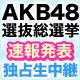 Video search by keyword ビデオ - 【AKB48 37thシングル 選抜総選挙】速報発表 メディア独占生中継&ニコニコ的予想特番