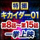 Video search by keyword イチロー - 特撮「キカイダー01」第8話~第15話 一挙上映/映画『キカイダー REBOOT』公開記念