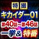Video search by keyword イチロー - 特撮「キカイダー01」第40話~第46話 一挙上映&特番/映画『キカイダーREBOOT』公開記念