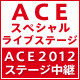 Video search by keyword ACE - 【ACEステージ中継】ACEスペシャルライブステージ