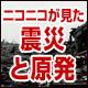 Video search by keyword 福島県 - ニコニコが見た震災と原発~「3.11からの一年」を振り返る24時間