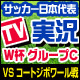 Video search by keyword サッカー - サッカーW杯日本代表を応援しよう!コートジボワール戦supported by PS4<テレビ実況生放送>