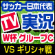 Video search by keyword サッカー - サッカーW杯日本代表を応援しよう!ギリシャ戦supported by PS4<テレビ実況生放送>