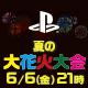 キーワードで動画検索 モンスターハンターフロンティアG - PlayStation®夏の大花火大会