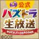 Video search by keyword サイト - ガンホー公式 パズドラ生放送~第7回 ゼウス・ヴァルカン降臨!~