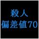 キーワードで動画検索 葉山エレーヌ - ドラマの裏側、語り合います!! ~SPドラマ「殺人偏差値70」OA直前生放送~