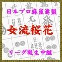 第9期女流桜花~Aリーグ第4節~