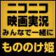 キーワードで動画検索 ハヤテのごとく 20 - スタジオジブリ作品『もののけ姫』をみんなで一緒に見よう<テレビ実況生放送>
