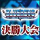 Video search by keyword 著作権 - 格闘ゲーム『BLAZBLUE』公式全国大会 ‐ぶるれぼ‐ 決勝大会