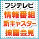 キーワードで動画検索 生野陽子 - フジテレビ『めざましテレビ』『ノンストップ!』『知りたがり!』新キャスター披露会見
