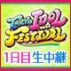 Video search by keyword スルー - 『TOKYO IDOL FESTIVAL 2014』1日目 生中継~アイドリング!!!、アップアップガールズ(仮)~