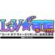 Video search by keyword 灼眼のシャナ - 『LoV3』公式生放送「LoV☆すた あ~くせる」(ゲスト:日野聡・立花慎之介)第4回<電撃オンラインch>