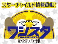 【ゲスト:高田初美】スターチャイルド情報番組!「ワシスタ」